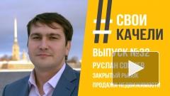 #СВОИКАЧЕЛИ Свои качели Выпуск №32 Руслан Соешев