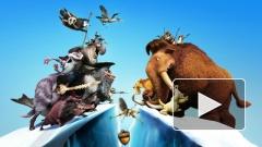"""Мультфильм """"Ледниковый период 4: Континентальный дрейф"""" стал лидером кинопроката"""