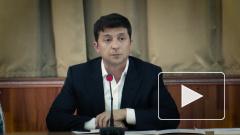 Зеленский хочет легализовать азартные игры на территории Украины