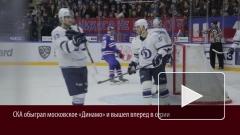 СКА обыграл московское «Динамо» и вышел вперед в серии