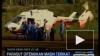 Выдача тел погибших в катастрофе Sukhoi Superjet 100 нач...
