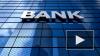 Россияне начали массово изымать деньги с банковских ...