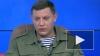 ВС ДНР подбили украинский боевой вертолет