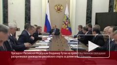Путин отчитал спортивное руководство страны за допинговый скандал