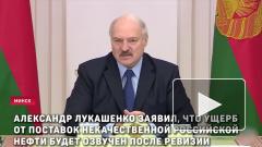 Белоррусия назовет сумму ущерба от плохой российской нефти после ревизии