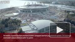 На стадионе «Зенит-арена» завершен монтаж раздвижной кровли