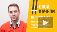 #СВОИКАЧЕЛИ Выпуск №13 Михаил Талалай