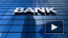 На фоне пандемии банки могут перестать выдавать кредиты ...