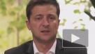 """Зеленский заявил, что готов прекратить войну на Донбассе """"завтра"""""""