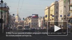 В МВД предложили перевозить детей старше 7 лет без автокресла