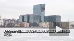 Росстат оценил рост ВВП РФ в IV квартале 2018 года