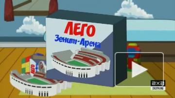 """Лего """"Зенит-Арена"""""""