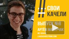 #СВОИКАЧЕЛИ Выпуск №8 Артем Мазурчак