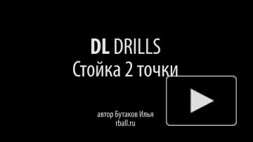 """DL DRILLS"" - Стойка 2 точки"