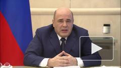Мишустин призвал СНГ снижать зависимость от конъюнктуры на рынке нефти