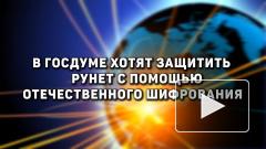 В Госдуме хотят защитить Рунет с помощью отечественного шифрования