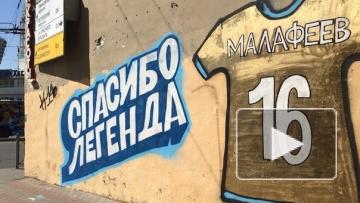 Граффити посвященное Малафееву закрасили