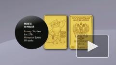 Банк России выпустил прямоугольные монеты