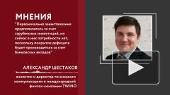 Бюджет России спасают за счет вкладчиков госбанков
