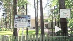 На месте писательских дач в Комарово построят коттеджи