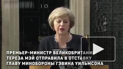 Тереза Мэй уволила министра обороны Великобритании из-за утечки информации