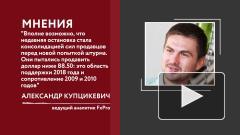 Курс доллара на открытии торгов Мосбиржи вырос до 73,77 рублей