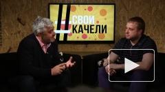 #СВОИКАЧЕЛИ Выпуск №41 Владимир Маринович