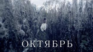 "Группа ""ГАФТ"" представила видео на песню ""Октябрь"""