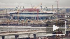 Подрядчика «Зенит-Арены» обязали возместить 570 млн рублей ущерба