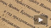 Святой чудотворец   Иоанн Кронштадский и новые страницы памяти