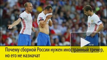 Почему сборной России нужен иностранный тренер, но его не назначат
