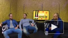 #СВОИКАЧЕЛИ Выпуск №3 Федор и Михаил Есиповичи