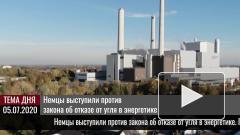 Немцы выступили против закона об отказе от угля в энергетике