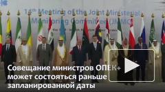 Совещание министров ОПЕК+ может состояться раньше запланированной даты