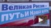 Баннер депутата Милонова удивил на выборах Президента