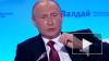 Путин назначил встречу с рабочей группой по изменениям ...