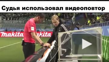 Кашшаи назначил пенальти после просмотра видеоповтора