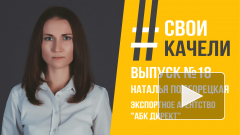 #СВОИКАЧЕЛИ Выпуск №18 Наталья Подгорецкая