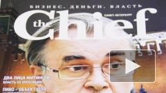В Петербурге прекращен выпуск делового журнала The Chief бизнесмена Владимира Хильченко