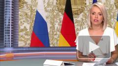 """Переговоры советников """"нормандской четверки"""" приблизили саммит в Берлине"""