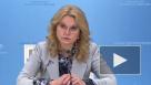 Голикова рассказала о принципах разделения на группы всех умерших с коронавирусом