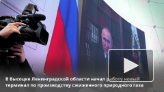 Президент РФ запустил старт первой отгрузки партии СПГ