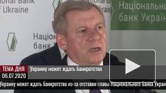 Украину может ждать банкротство