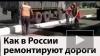 Как в России ремонтируют дороги