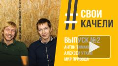 #СВОИКАЧЕЛИ Выпуск №2. Антон Тимаков и Алексей Уткин