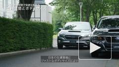 Subaru представил новый универсал Levorg