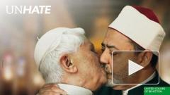 Benetton отозвал рекламу с целующимся римским папой