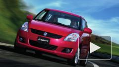 ФАС оштрафовала Suzuki за рекламу новой модели Swift