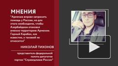 Пашинян напомнил об обязательствах России перед Арменией