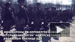 """В Минобороны опровергли информацию о """"срывании погон"""" курсантами ВДВ"""